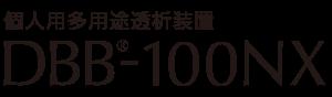 DBB-100NX