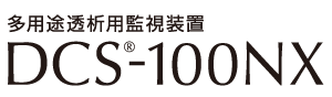 DCS-100NX