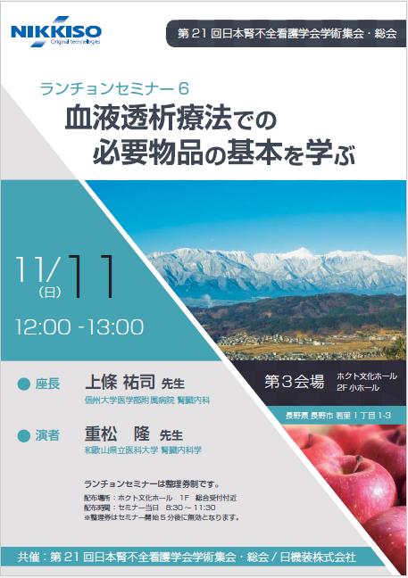 第21回日本腎不全看護学会学術集会・総会 ランチョンセミナー