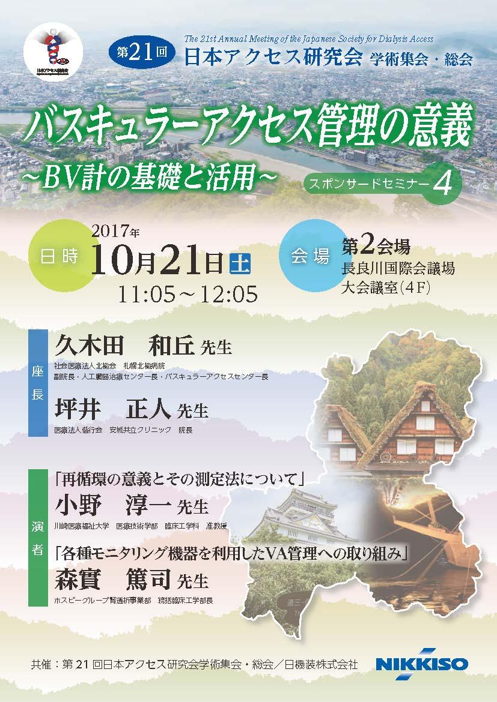 第21回日本アクセス研究会学術集会・総会 スポンサードセミナー4のお知らせ