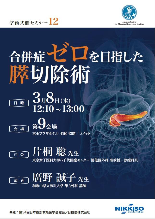 第54回日本腹部救急医学会総会 ランチョンセミナーのお知らせ
