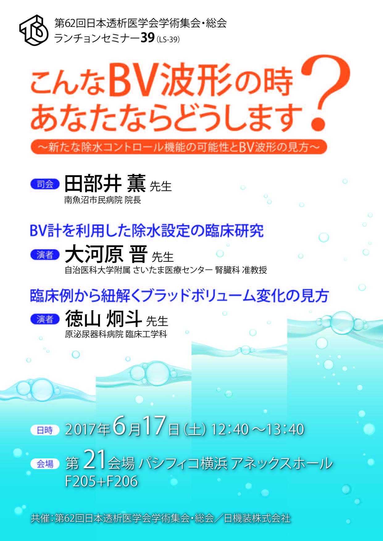 第62回日本透析医学会学術集会・総会 ランチョンセミナー39のお知らせ
