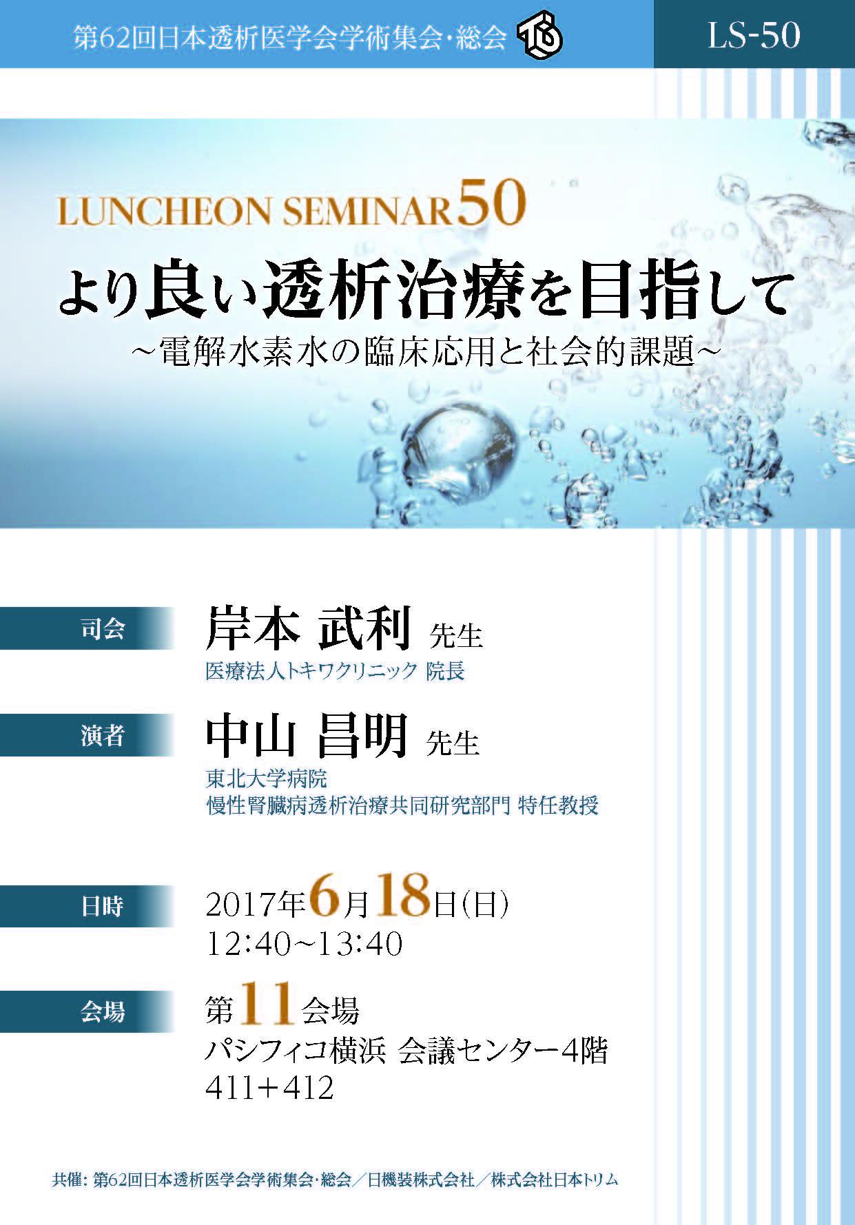 第62回日本透析医学会学術集会・総会 ランチョンセミナー50のお知らせ