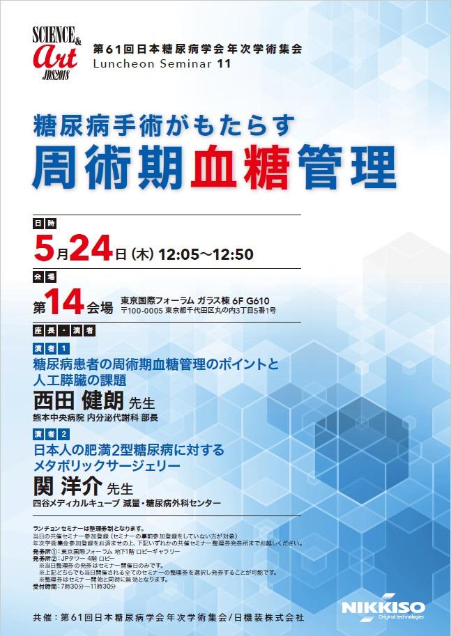 第61回日本糖尿病学会年次学術総会 ランチョンセミナーのお知らせ