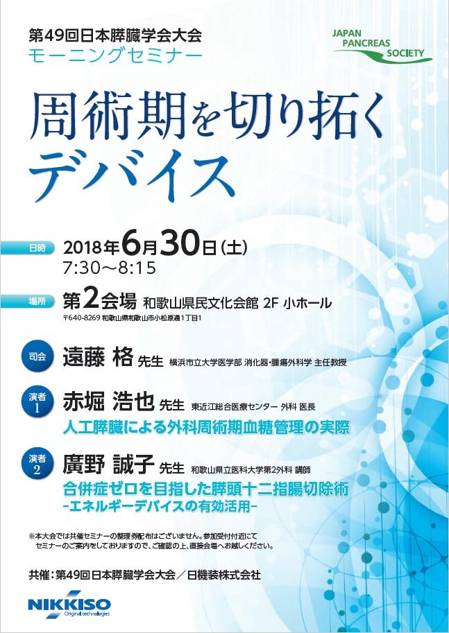 第49回日本膵臓学会大会 モーニングセミナーのお知らせ
