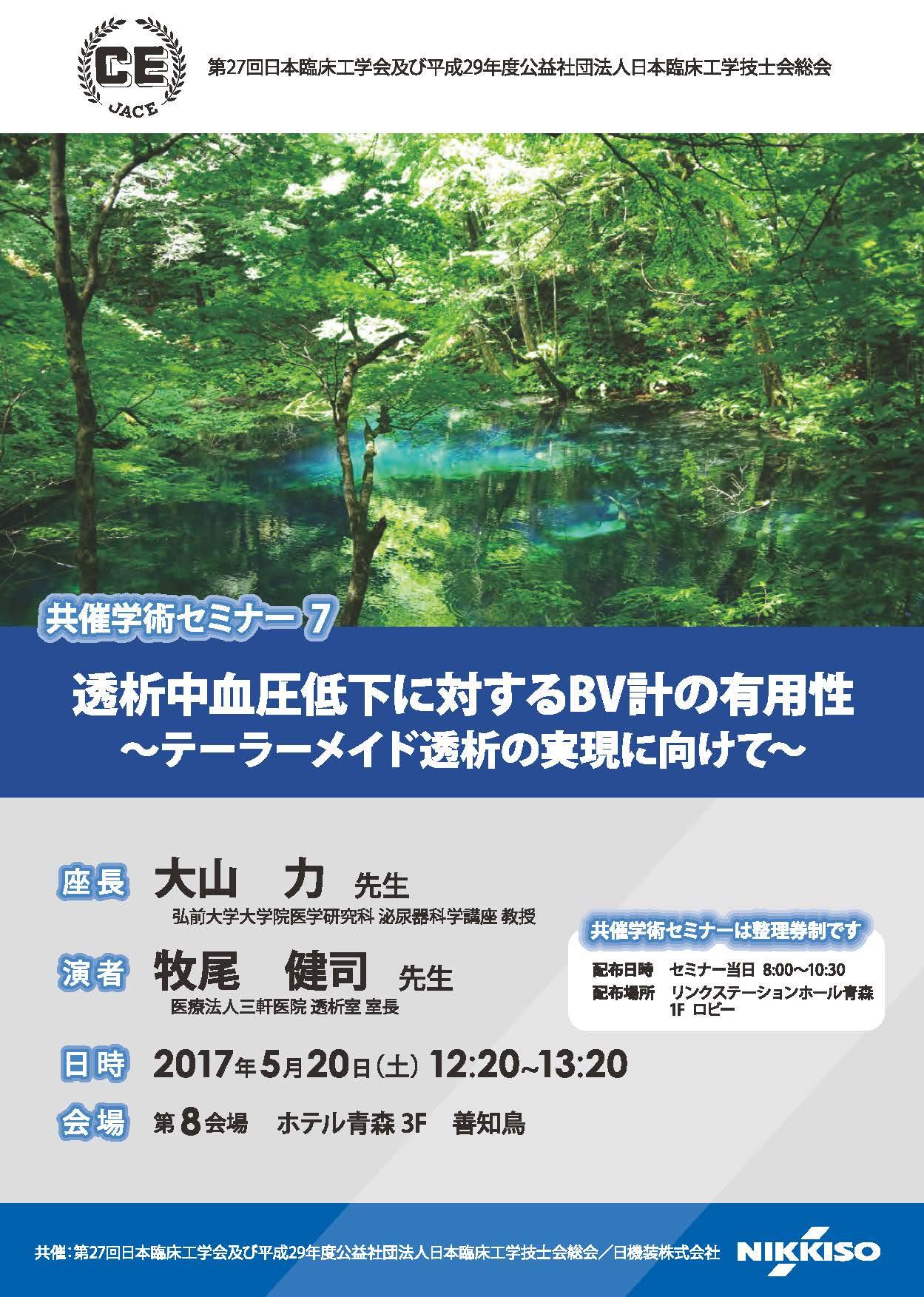 第27回日本臨床工学会 共催学術セミナー7のお知らせ