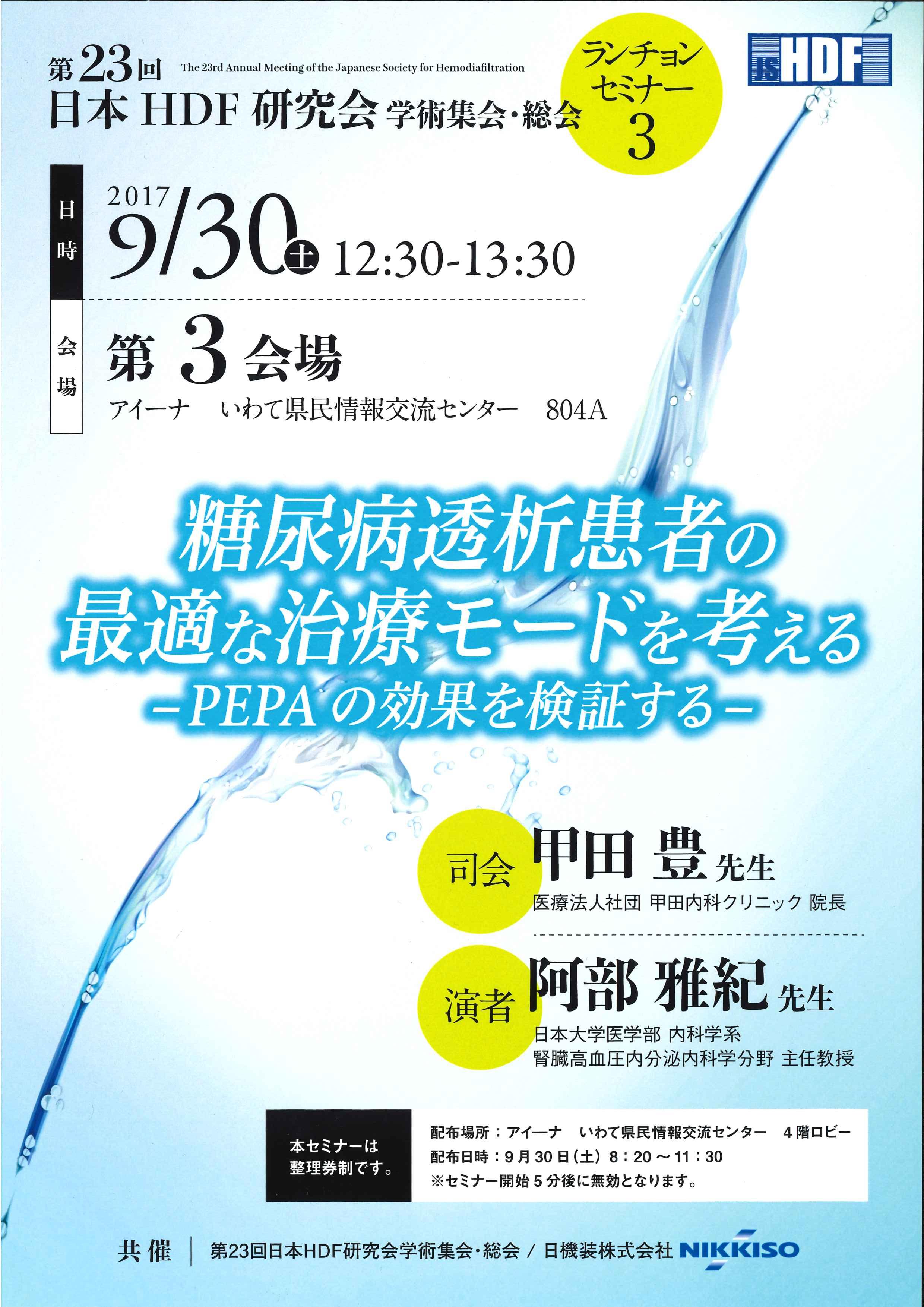 第23回日本HDF研究会学術集会・総会 ランチョンセミナー3のお知らせ