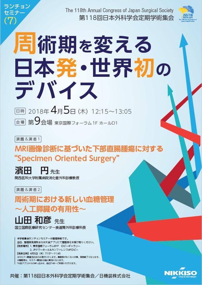 第118回日本外科学会定期学術総会 ランチョンセミナーのお知らせ