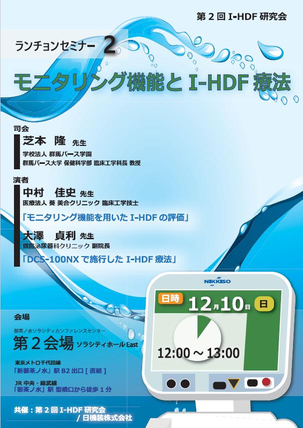 第2回I-HDF研究会 ランチョンセミナーのお知らせ