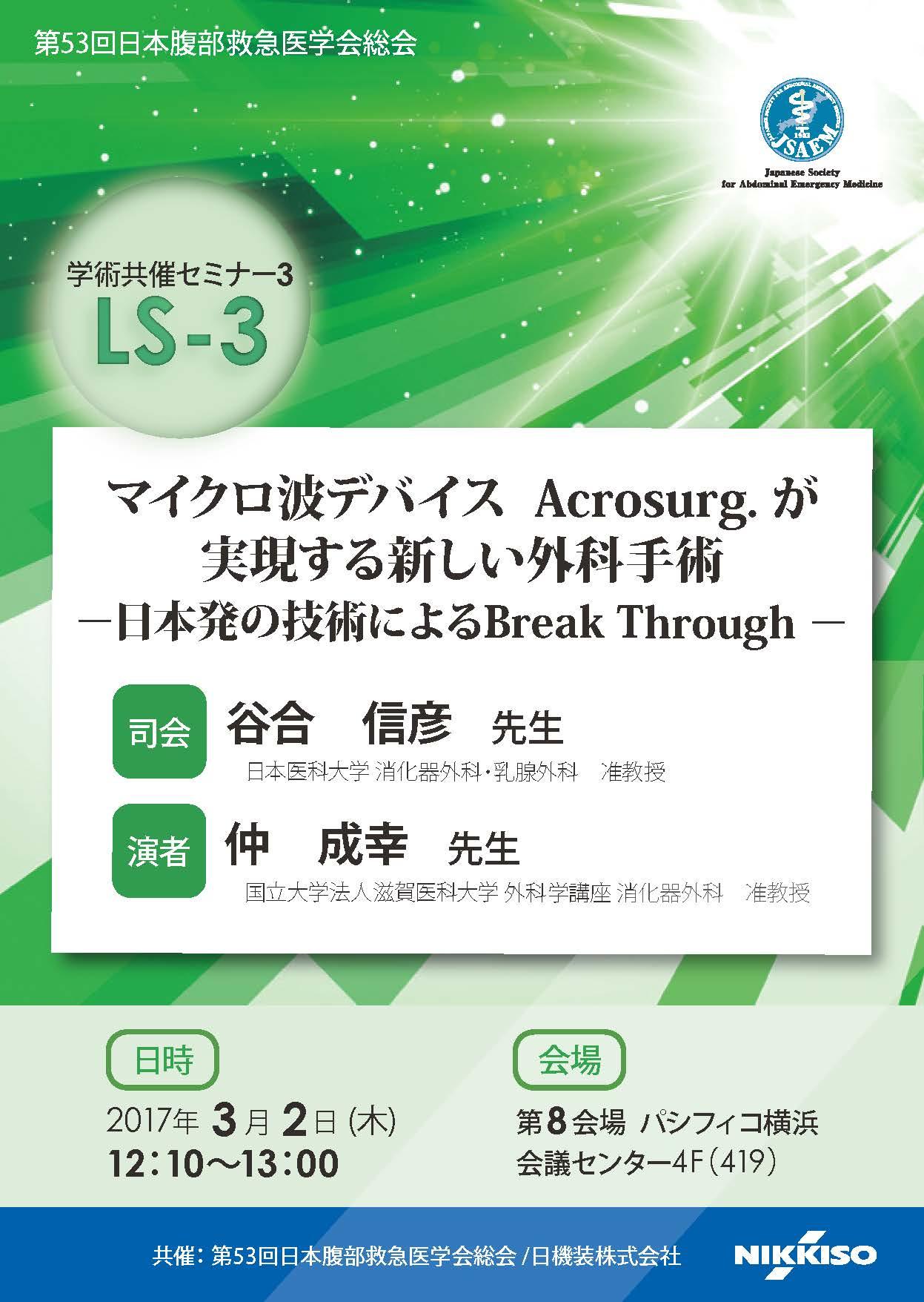 第53回日本腹部救急医学会総会 学術共催セミナー3のお知らせ