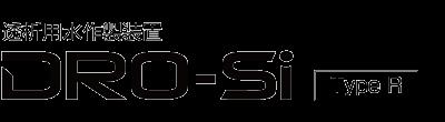 DRO-Si Type R